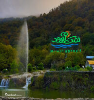 Namak Abroud in Mazandaran, North of Iran